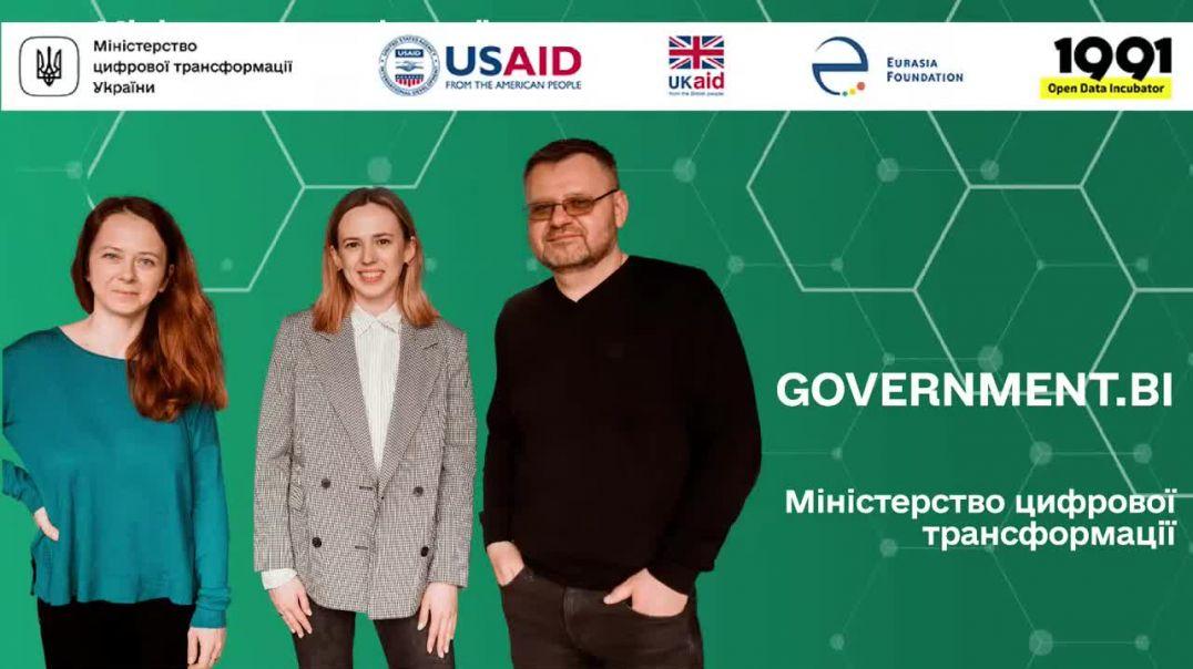 Government BI - інструмент для прийняття управлінських рішень
